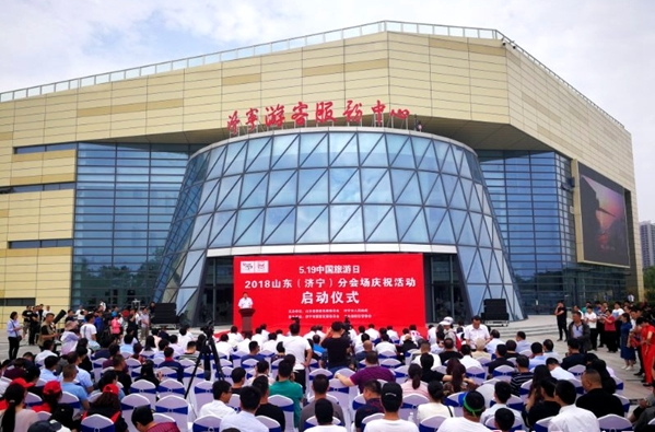 China Coal Group Yuan Gu Tourism Company Invited To The May 19th China Tourism Day Jining Venue Celebration And Signing Contract